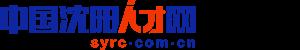 中国沈阳人才网