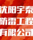 沈阳宇泰防雷工程有限公司