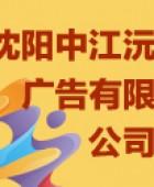 沈阳中江沅广告有限公司
