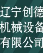 辽宁创德机械设备有限公司