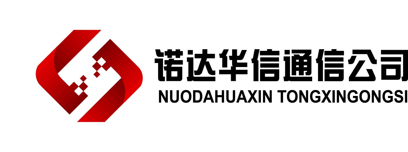 辽宁诺达华信通信技术有限公司