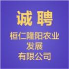 桓仁隆阳农业发展有限公司