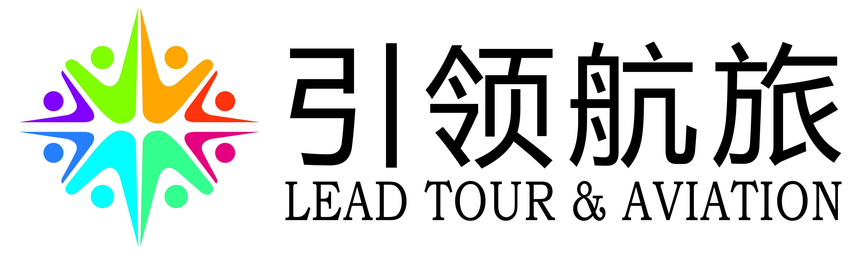 沈阳引领假日国际旅行社有限公司