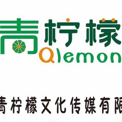 沈阳青柠檬文化传媒有限公司