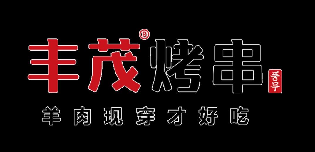 长春市丰茂利哲餐饮有限公司