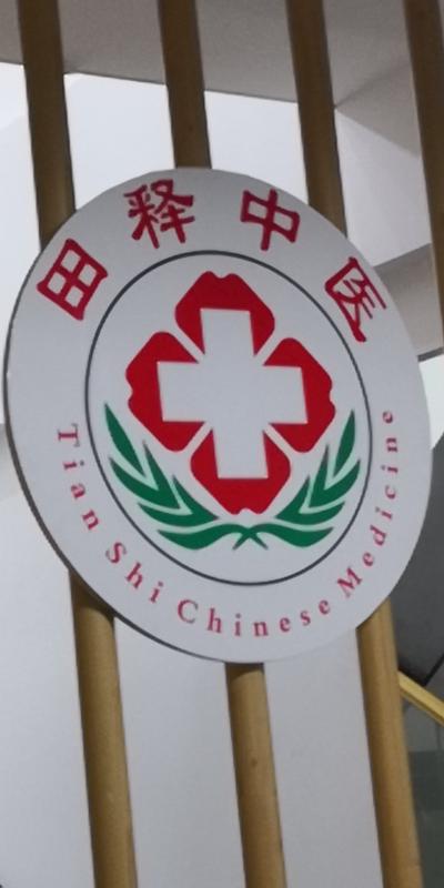 沈阳田释医疗投资有限公司和平中医门诊部