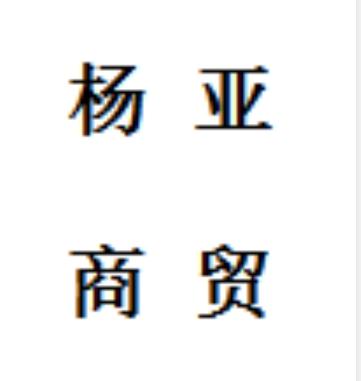 杨业商贸有限公司