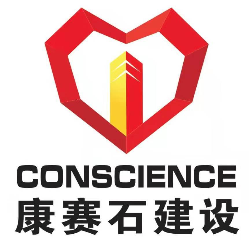 辽宁康赛石建设工程有限公司