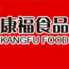 辽宁康福食品有限责任公司