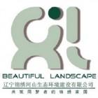 辽宁锦绣河山生态环境建设有限公司