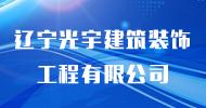 辽宁光宇建筑装饰工程有限公司