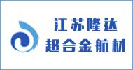 江苏隆达超合金航材有限公司