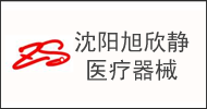 沈阳旭欣静医疗器械有限公司