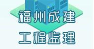 福州成建工程监理有限公司