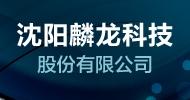 沈阳麟龙科技股份有限公司