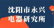 沈阳市永兴电器研究所
