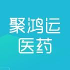 沈阳聚鸿运医药科技股份有限公司