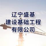 辽宁盛基建设基础工程有限公司丹东分公司