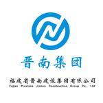 福建省晋南建设集团有限公司