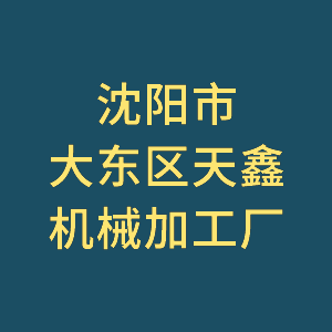 沈阳市大东区天鑫机械加工厂
