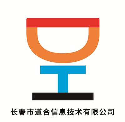 长春市道合信息技术有限公司