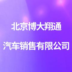 北京博大翔通汽车销售有限公司