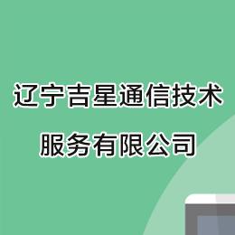 辽宁吉星通信技术服务有限公司