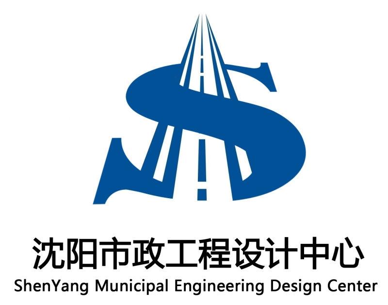 沈阳市政工程设计中心