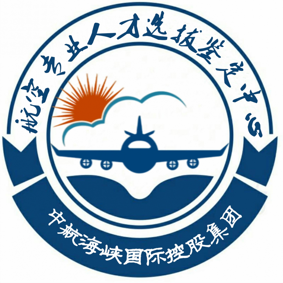中航海峡国际控股有限公司鞍山分公司