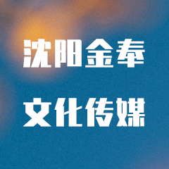 沈阳金奉文化传媒有限公司