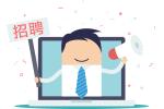 沈阳市辽中区财政局 招聘工作人员公告