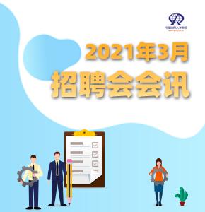 2021年3月中国沈阳人才市场现场招聘会安排