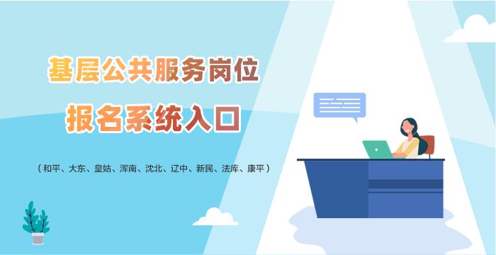 2021年沈阳市高校毕业生基层公共岗位服务计划人员(第一批)招录公告