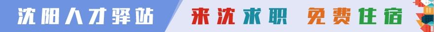 中国沈阳人才网,招聘会,沈阳人才驿站,沈阳找工作
