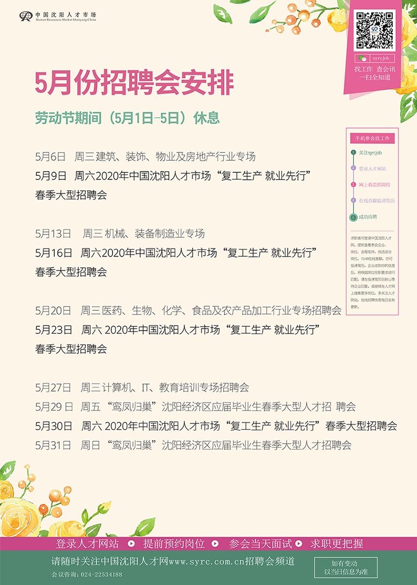 中国沈阳人才市场5月招聘会安排