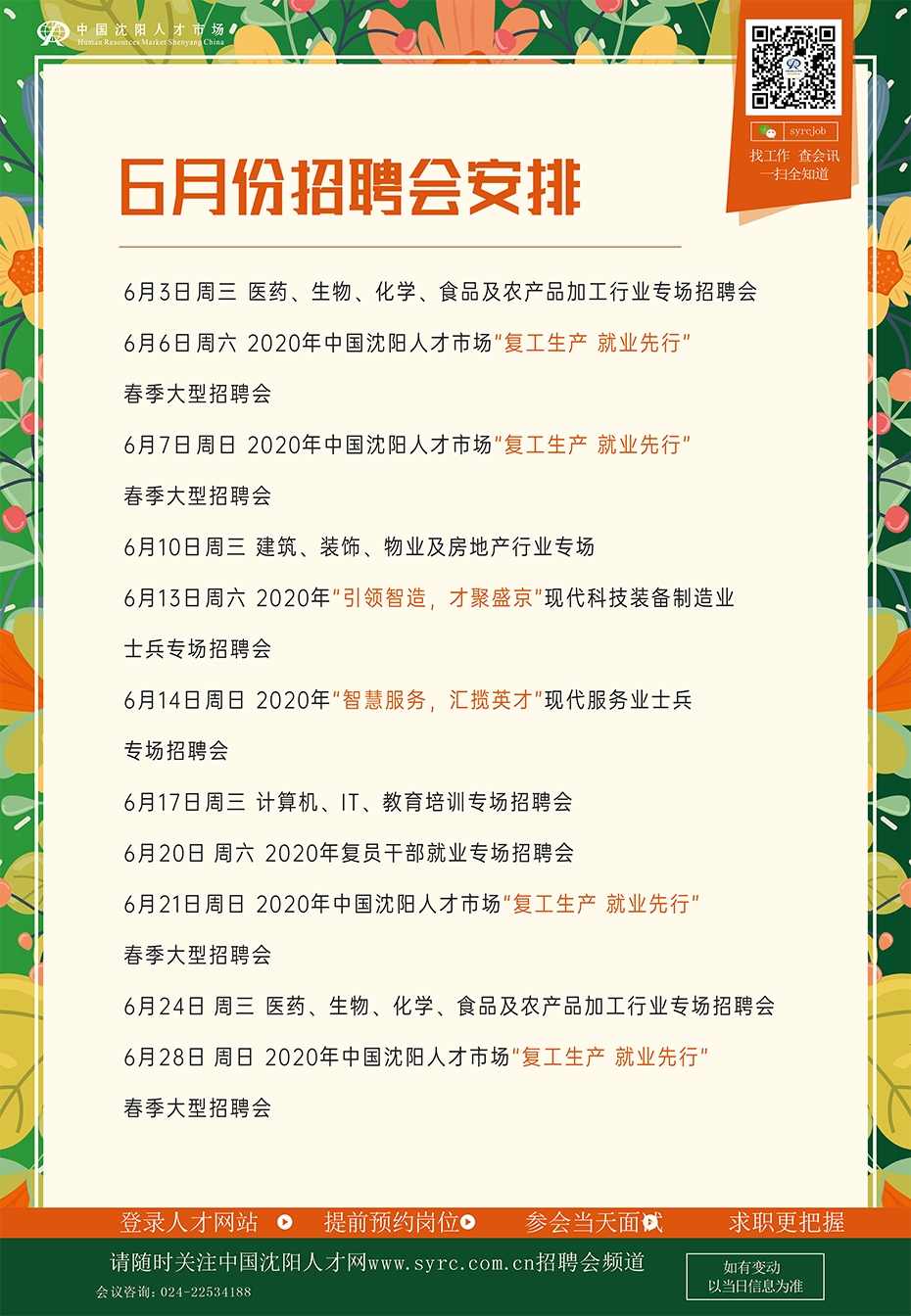 中国沈阳人才市场6月份招聘会安排