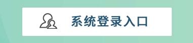 沈阳市和平区2020年面向社会招聘聘用合同制教师职位选择公告