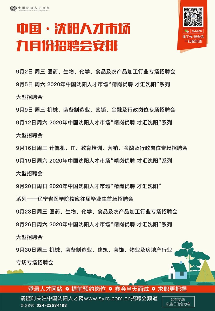 中国沈阳人才市场九月份招聘会安排