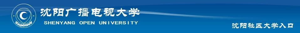 沈阳广播电视大学面向党政机关和全额拨款事业单位广揽人才的公告