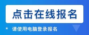 沈阳市和平区总工会 社会化工会工作者公开招录公告
