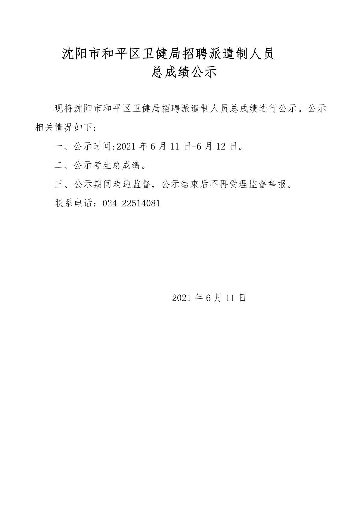 沈阳市和平区卫健局招聘派遣制人员 总成绩公示