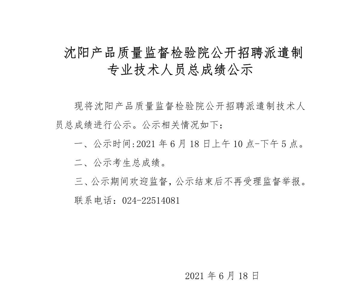 沈阳产品质量监督检验院公开招聘派遣制专业技术人员总成绩公示
