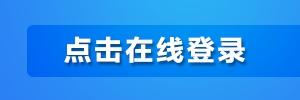 2021年皇姑区公开招录社会工作者复审通知